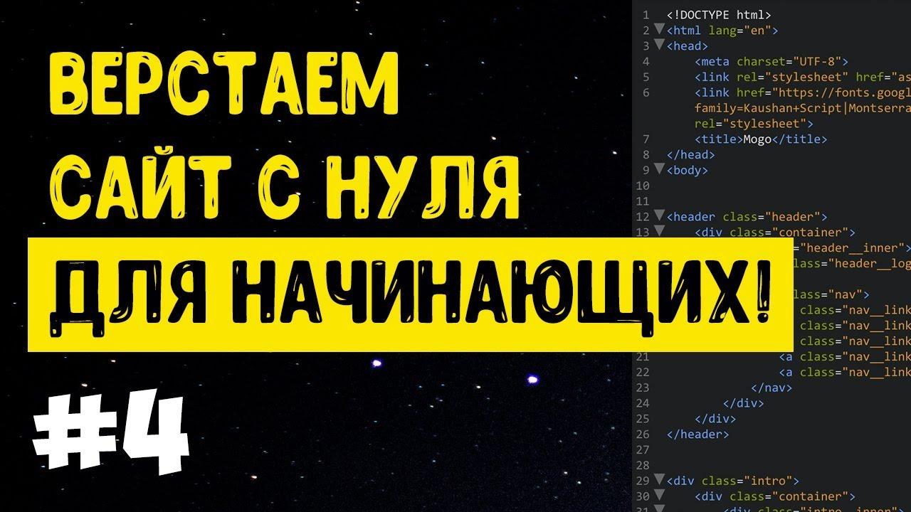#4 Верстка сайта с нуля для начинающих   HTML, CSS - YouTube
