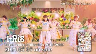 i☆Ris /  Music Video collection 2012-2020 ダイジェスト映像