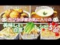 簡単で美味しい【白菜レシピ】おかわり間違いなし!【5品】#189