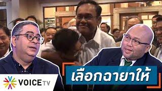Talking Thailand - 'มงคลกิตติ์' อ้างประเทศชาติ 'ยุบ' ฝ่ายค้านอิสระหนุน 'บิ๊กตู่' เต็มตัว