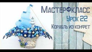 """Мастер-класс """"Корабль из конфет"""" Урок 22"""