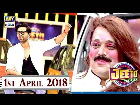 Jeeto Pakistan - 1st April 2018 - ARY Digital Show
