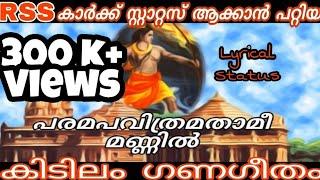പരമപവിത്രമതാമീ മണ്ണിൽ | paramapavithram | Lyrics status | പ്രണയം കാവിയോട് മാത്രം