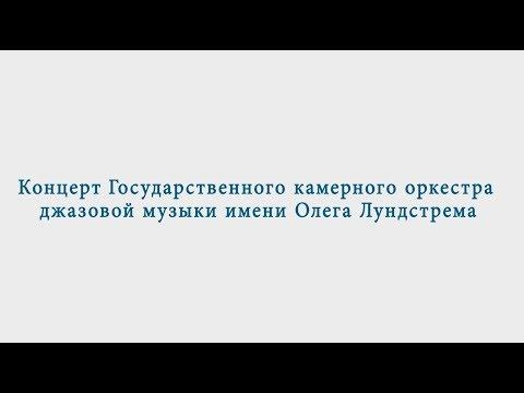 Концерт Государственного камерного оркестра джазовой музыки имени Олега Лундстрема