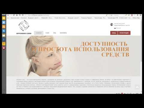 offshore card in     Wastner.ru  pay-cash.biz   efee.biz
