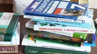 Учебники химии и чем их дополнить. ОГЭ, ЕГЭ по химии - легко!