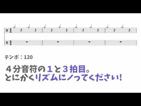 リズム感を鍛える練習01