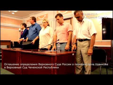 Хочу в Грозный. Одно слово Кадырова заставило судей извиняться и увольняться