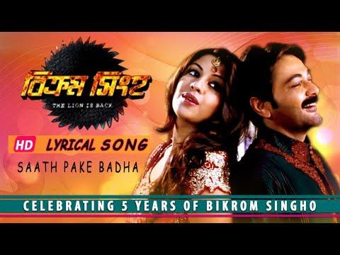 Saat Pake Bandha | Lyrical Song | Prasenjit Songs | Bikram Singha |Eskay Movies