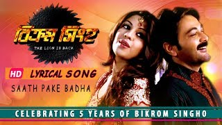 Saath Pake Badha | Lyrical Song | Bikram Singha Movie | Bengali Movies Songs