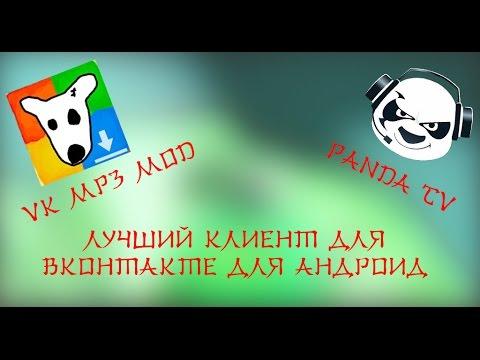 скачать вконтакте mp3