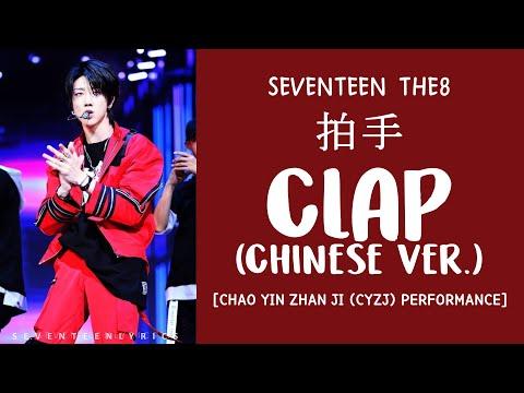 [LYRICS/가사] SEVENTEEN (세븐틴) THE8 - 拍手 (CLAP Chinese Version)