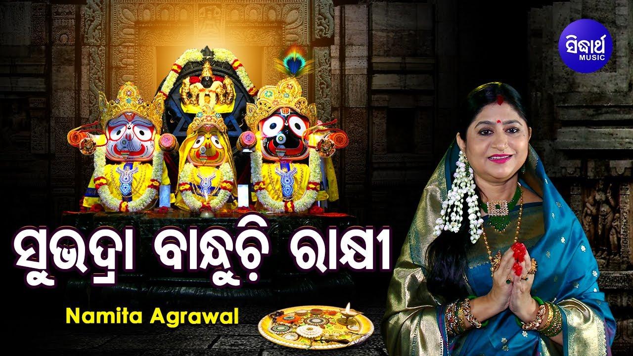 Subhadra Banduchi Rakhi ସୁଭଦ୍ରା ବାନ୍ଧୁଚି ରାକ୍ଷୀ | Odia Rakhi Song |Namita Agrawal | Sidharth Music