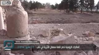 مصر العربية | الطائرات الروسية تدمر قلعة سمعان الأثرية في حلب