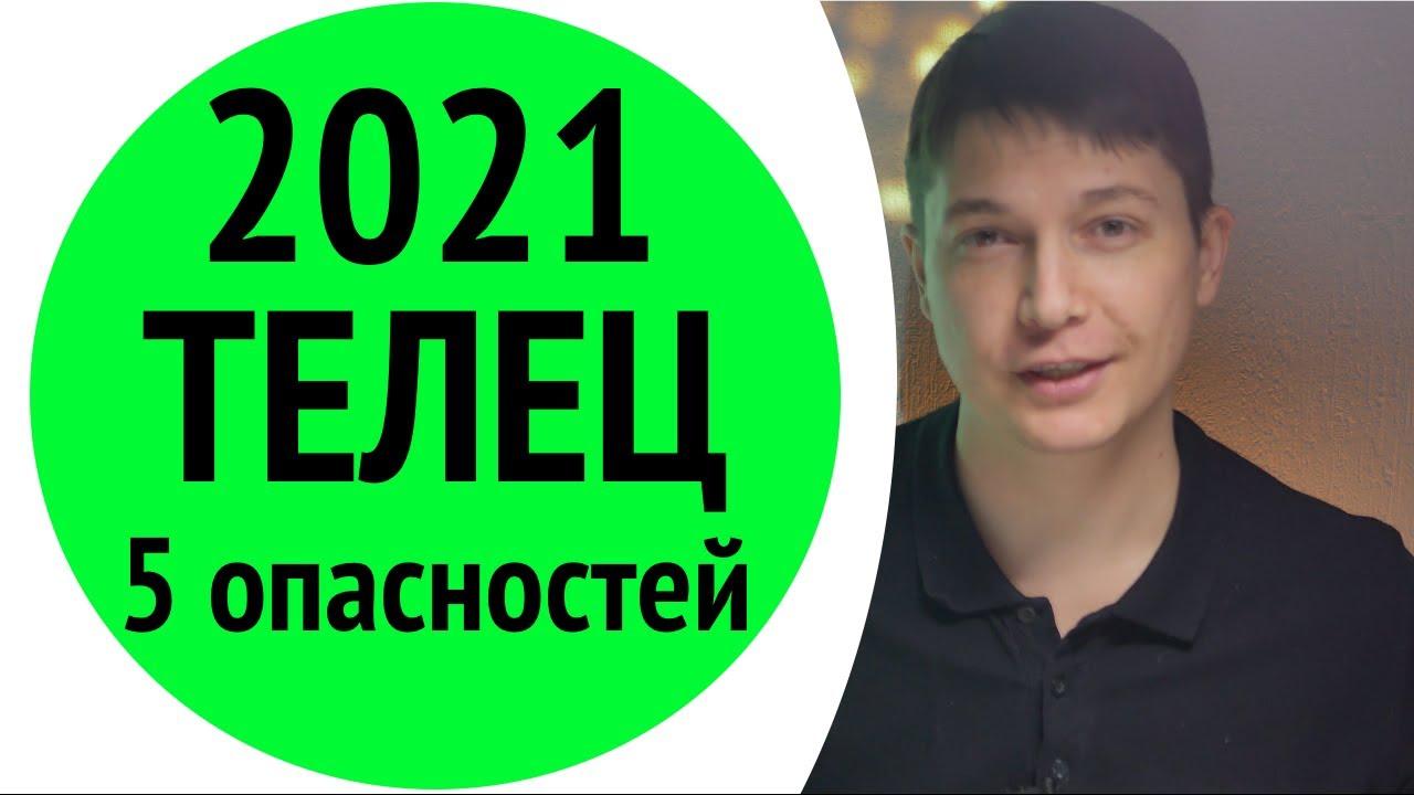 Телец 2021 – 5 искушений 2021 года. Душевный гороскоп Павел Чудинов