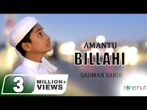 Amantu Billahi Wa Malaikatihi by Sadman Sakib | Iqra Shilpigosthi