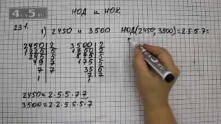 Упражнение 231. Вариант 1.  Математика 6 класс Виленкин Н.Я.