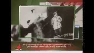 """""""5 фактов"""" - хайтек-корпорация Сталина"""