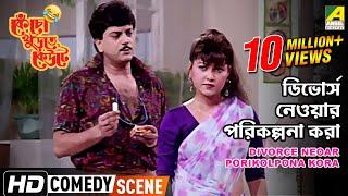 Divorce Neoar Porikolpona Kora | Comedy Scene | Chiranjeet Comedy