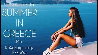 GREEK MIX #12 - SUMMER IN GREECE 2020 | DJ GOLDEN FETA | ΚΑΛΟΚΑΙΡΙ ΣΤΗΝ ΕΛΛΑΔΑ 2020 #SummerComeSoon