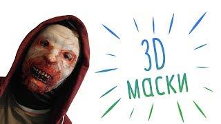 Обзор 3D-масок | 3D балаклавы