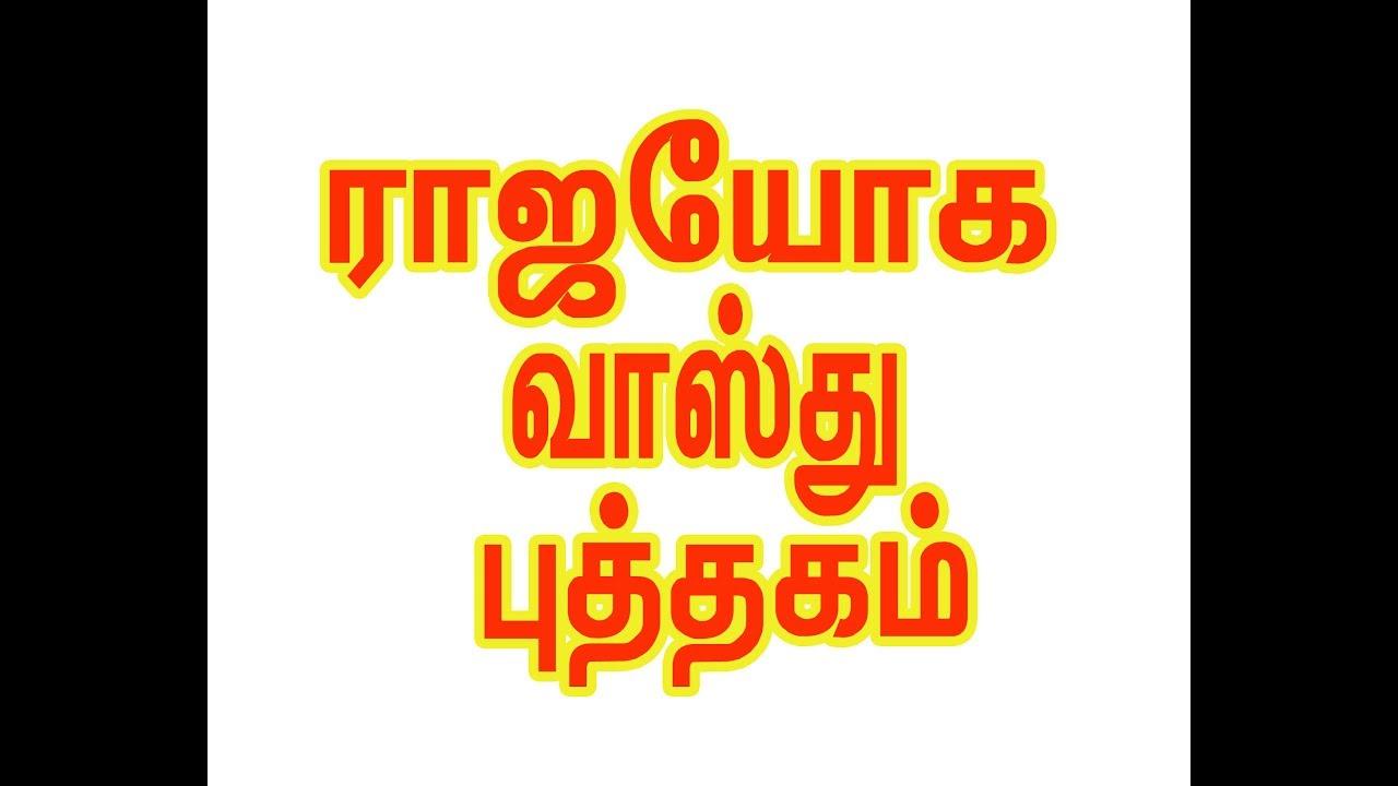 Vastu Books In Tamil Pdf