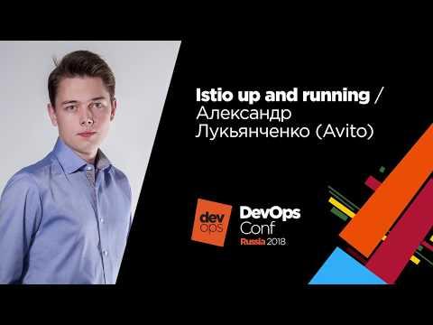 Istio up and running | Александр Лукьянченко