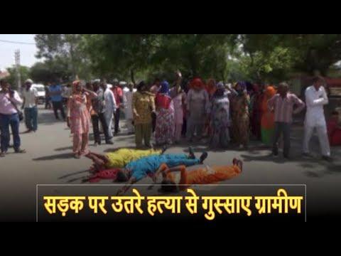 व्यक्ति की हत्या से गुस्साए ग्रामीण, शव को रोड पर रख किया प्रदर्शन