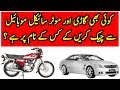How To Check Car & Motor Cycle Number Plate Registration Detail Name Address Model Number Price