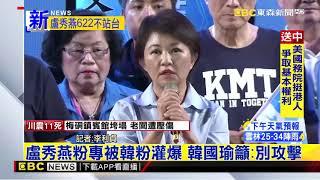 最新》盧秀燕粉專被韓粉灌爆 韓國瑜籲:別攻擊