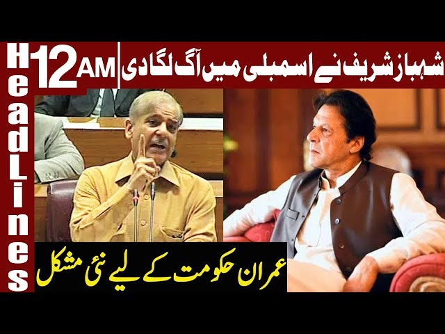 Shehbaz rejects proposed budget, demands modification | Headlines 12 AM | 20 June 2019 | Express