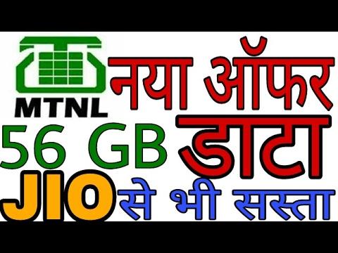 MTNL New Offer | 56 GB डाटा देगा | JIO से भी सस्ता | जानिए कैसे | Hindi/Urdu
