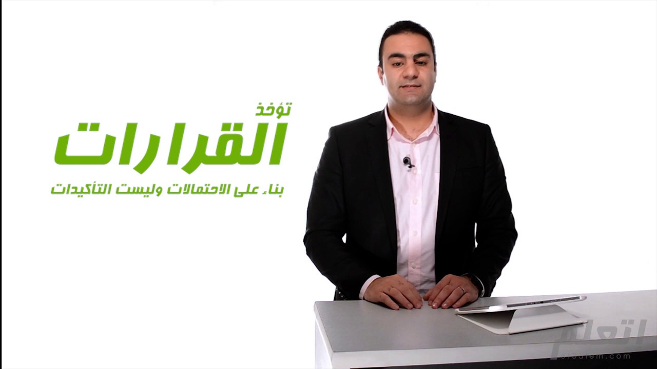 اتخاذ القرار لبناء مشروع ريادي |  et3alem.com