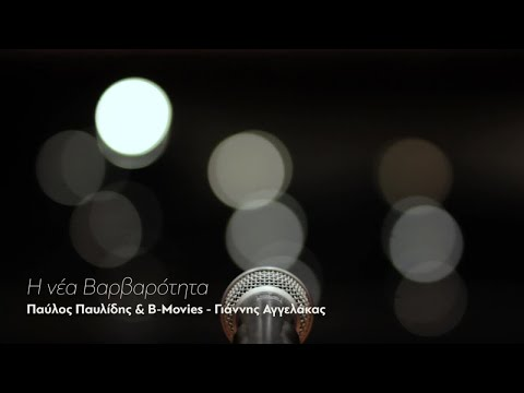 Παύλος Παυλίδης & B-movies - Γιάννης Αγγελάκας - Η Νέα Βαρβαρότητα (Official Video)