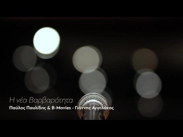 fd3110a7d2 Η Νέα Βαρβαρότητα - Παύλος Παυλίδης   B-Movies Feat. Γιάννης Αγγελάκας