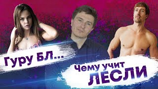 Алекс Лесли тренинг без цензуры / Алекс Лесли видео с девушками