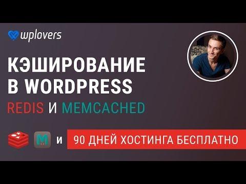 Кэширование в WordPress с Redis и Memcached. Безлимитный кэш и 90 дней хостинга в подарок от Beget