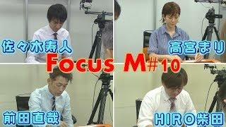 【麻雀】Focus M#10