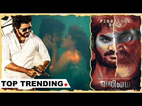 Valimai First Look Update   Vijay Salary In BEAST   Vasantha Mullai Teaser   Bobby Simha   Trending
