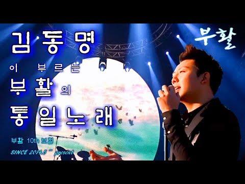 김동명 KIM DONG-MYUNG, 부활 통일노래 3곡 __서시 (2016), To Be ONE (2014싱글), 새, 벽 (2002 앨범 ) & BGM 사랑하고 있다 (14집)