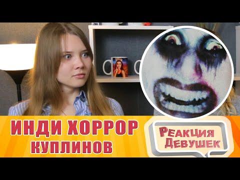 Реакция девушек - Куплинов - ИНДИ ХОРРОР - Hotel Remorse ЭТО ШЕДЕВРАЛЬНО. Реакция