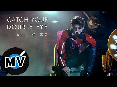 畢書盡 Bii - Catch Your Double Eye (官方版MV) - 2016 Bii畢書盡演唱會主題曲