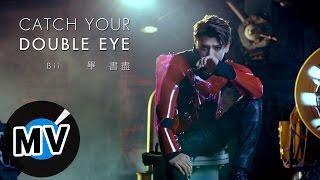 畢書盡 bii catch your double eye 官方版mv 2016 bii畢書盡演唱會主題曲