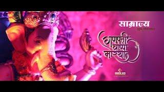 2018 Samrajya Grup Shevgaon video by - Creative Arts Multimedia Studio