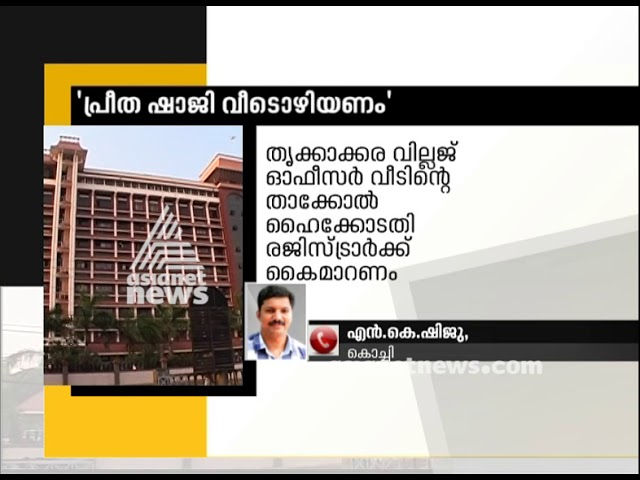 High court orders Preetha Shaji to vacate home within 48 hours