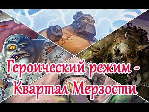 Героический режим - Квартал Мерзости (Лоскутик, Гроббулус, Гнут, Таддиус)