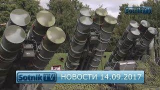 НОВОСТИ. ИНФОРМАЦИОННЫЙ ВЫПУСК 14.09.2017