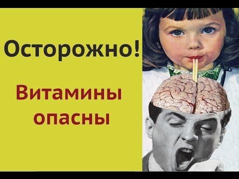 Осторожно! Витамины опасны.