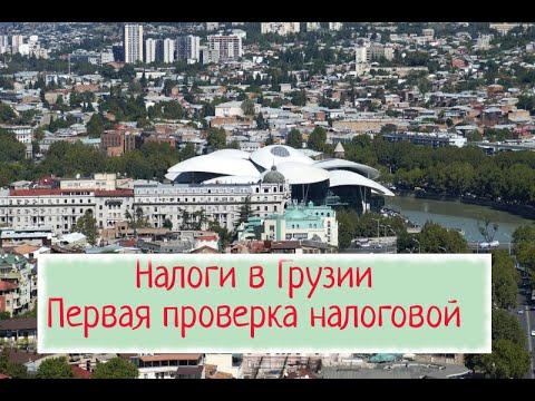 Налоги для ИП в Грузии. Первая проверка налоговой