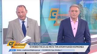 Ώρα Ελλάδος καλοκαίρι 31/7/2019 | OPEN TV